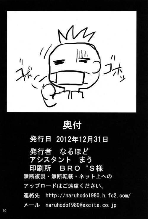 (C83) [Naruho-dou (Naruhodo)] Konoha no Sei Shorigakari