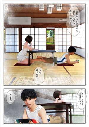 Onee-chan to Boku ~Onee-chan no Kusuguri ga Kowai~