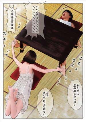 Onee-chan to Boku ~Onee-chan no Kusuguri ga Kowai~ - part 2