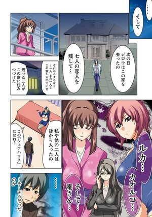 Aoi Shou Boku o xxx suru Onee-samas 3 - part 3