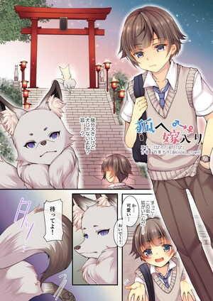 TSF no F F- Yotsuba Chika Kitsunee ♂ →♀ Yomeiri - From the Fox ♂ → ♀ to the Bride