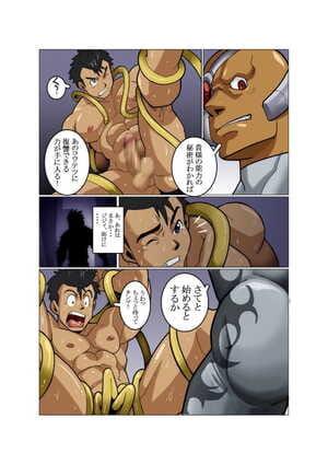 Gamushara! Nakata Shunpei METAL ONE #2 - #7 Digital - part 2